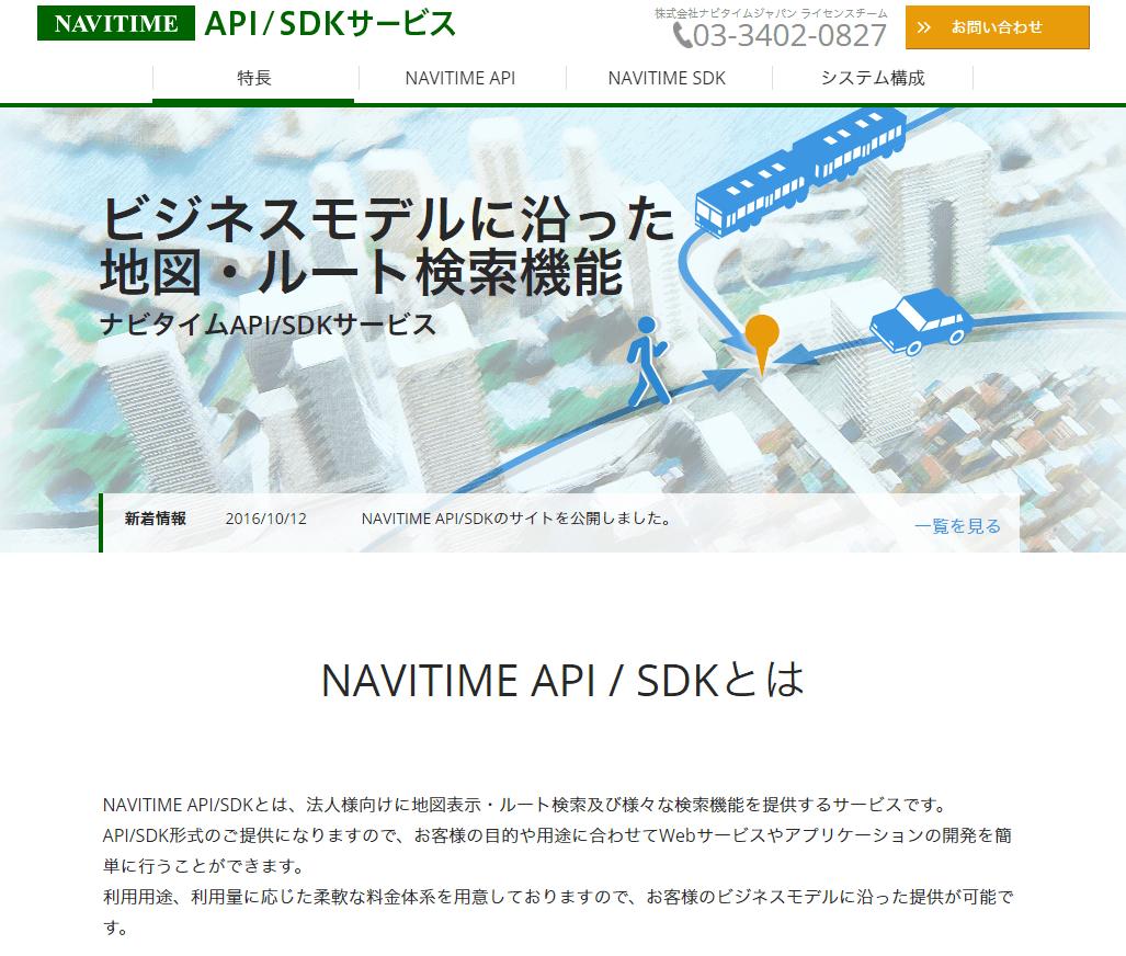 サイト制作:法人向けサイト「NAVITIME API / SDKサービス」
