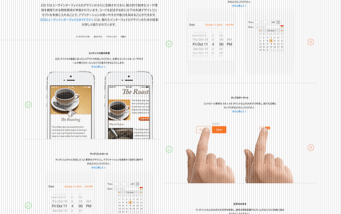 セミナーレポート「デザイナーのためのモバイルアプリデザイン基礎知識」に参加