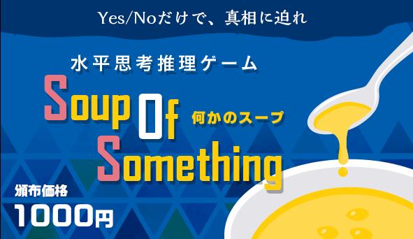 カードゲームデザイン 水平思考推理ゲーム「何かのスープ」