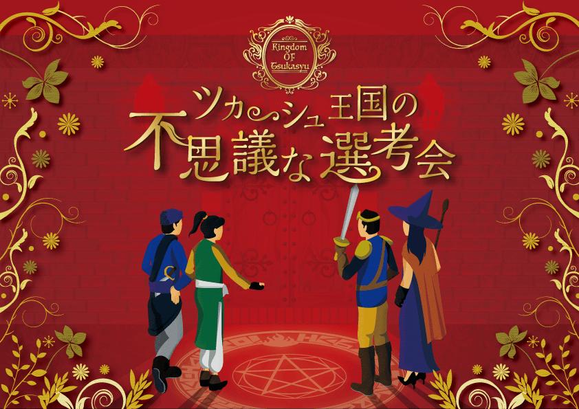 謎解きデザイン「ツカーシュ王国の不思議な選考会」