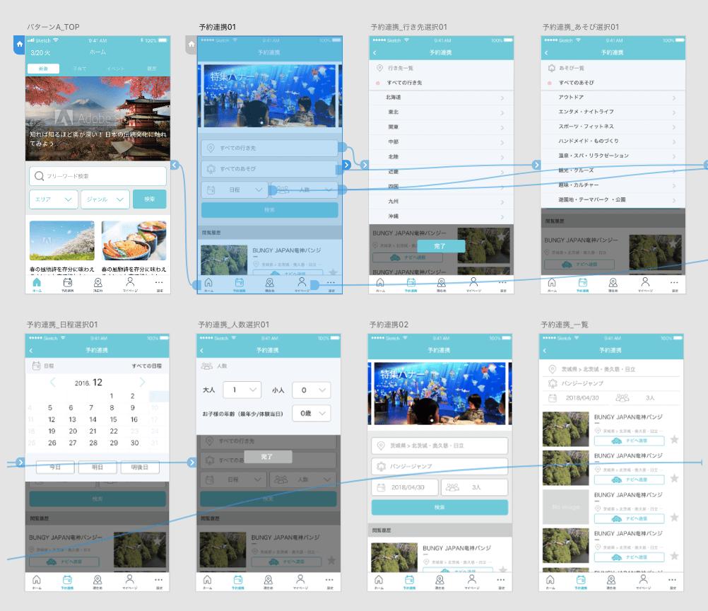 UIデザイン:「キュレーションアプリ-検索フローのデザイン改修」